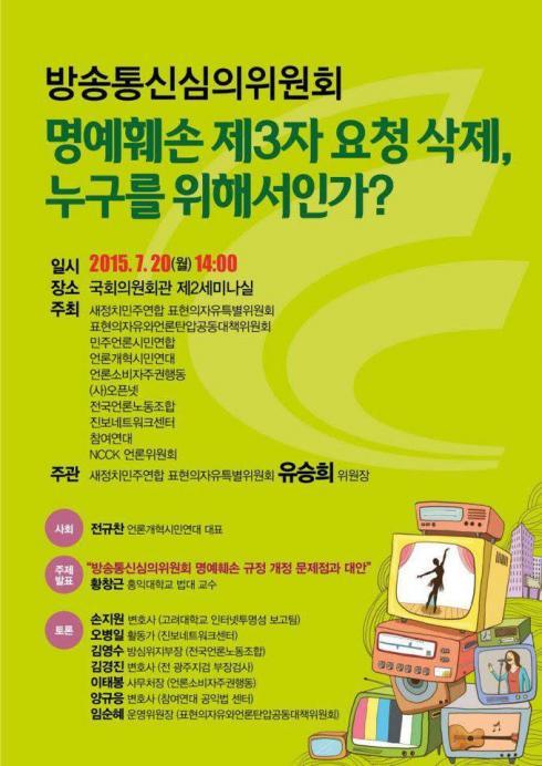 """""""방송통신심의위원회 명예훼손 제3자 요청 삭제, 누구를 위해서인가?"""" 토론회 개최"""
