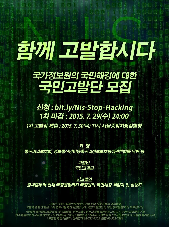 검찰은 국정원의 불법해킹사찰을 철저히 수사하라!{/}국정원 불법해킹사찰 대응 국민고발운동 선포