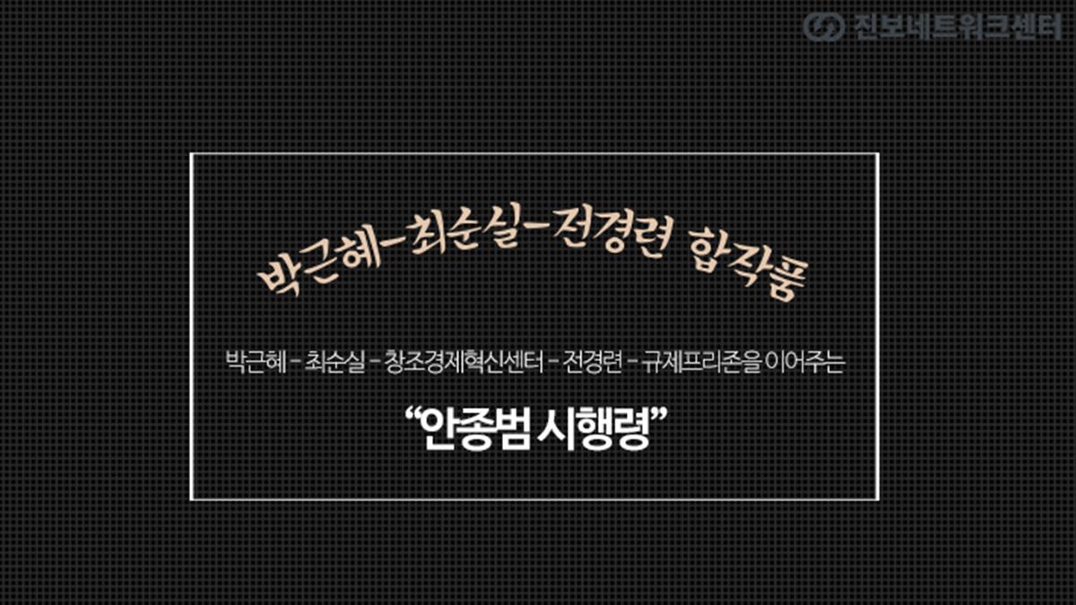 20161214-안종범-시행령_슬라이드