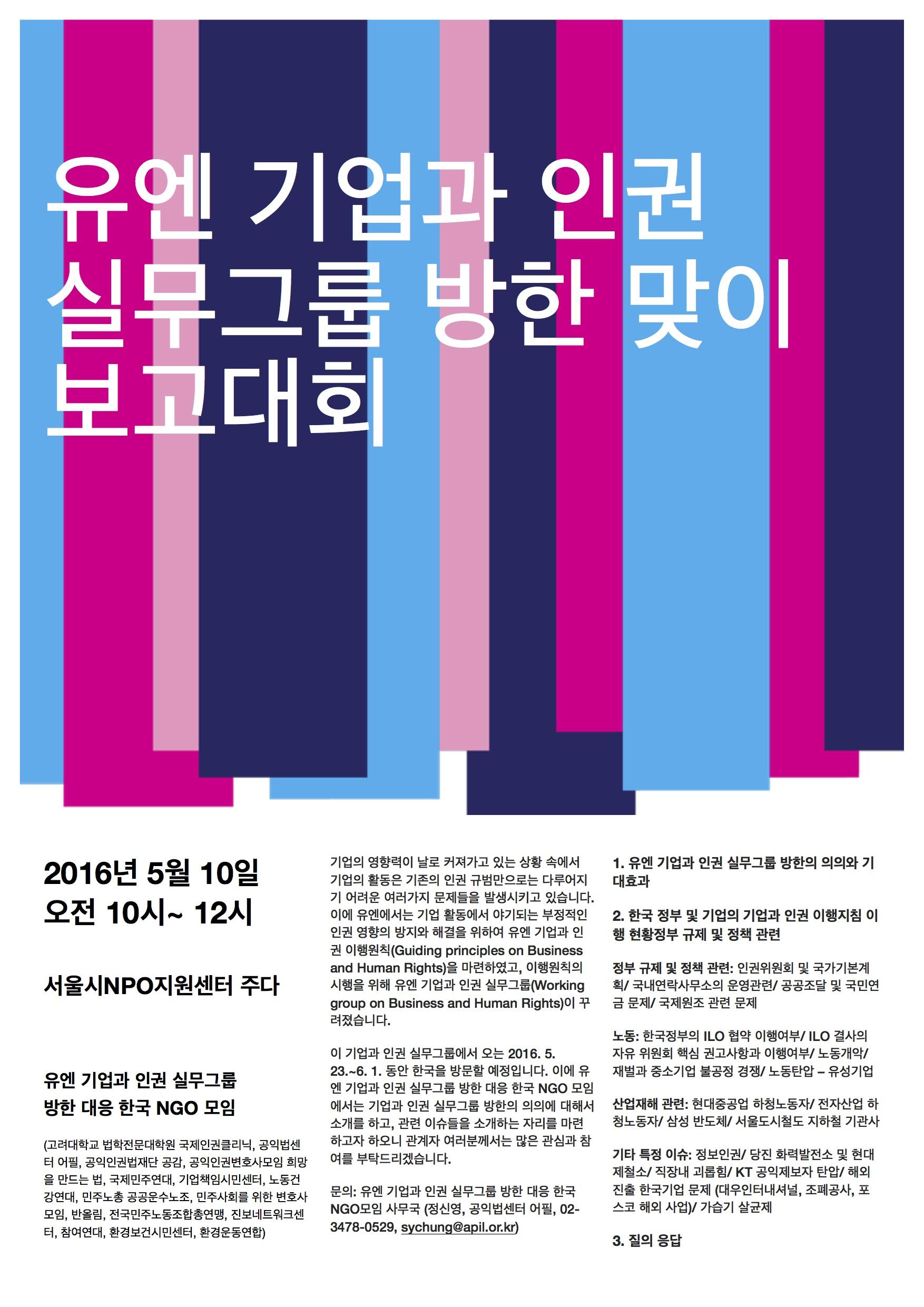 160503_보고대회(웹자보)