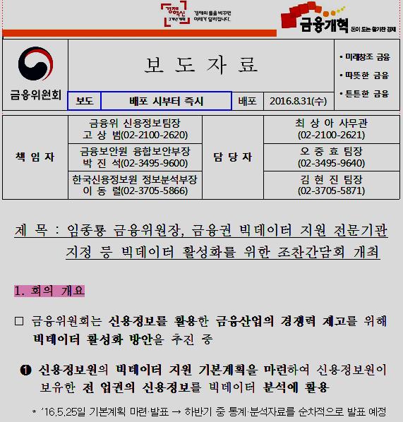 - 2016. 8. 31. 비식별 처리 후 신용정보 공개 방침을 밝힌 금융위원회 보도자료