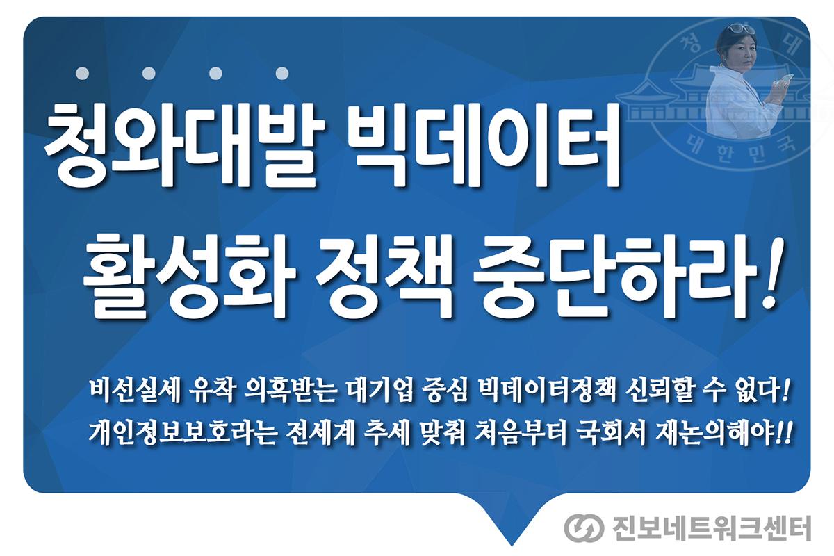 20161101-빅데이터-활성화-정책-중단하라02
