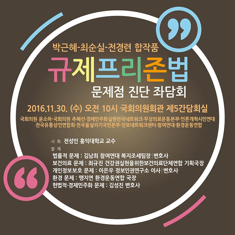 20161130_좌담회_규제프리존법_문제점_진단_장소변경_배포