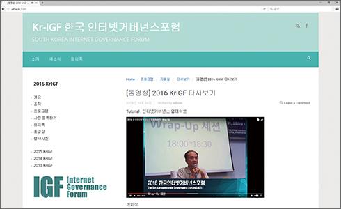 한국IGF, 워크샵 자료·영상 업데이트