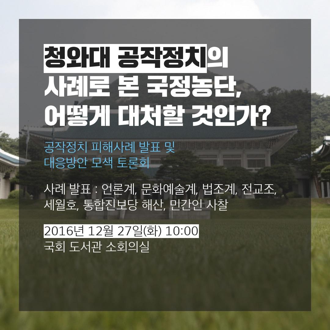 20161227공작정치토론회