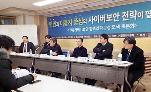 """정보인권연구소, '사이버보안' 토론회 개최{/}""""사이버보안 전략, 인권·이용자 중심으로!"""""""