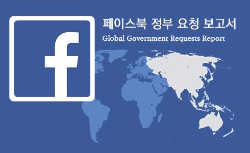 페이스북, 국가별 정보요청 보고서 발표{/}한국정부가 페이스북에 요청한 게시물 삭제건수는?