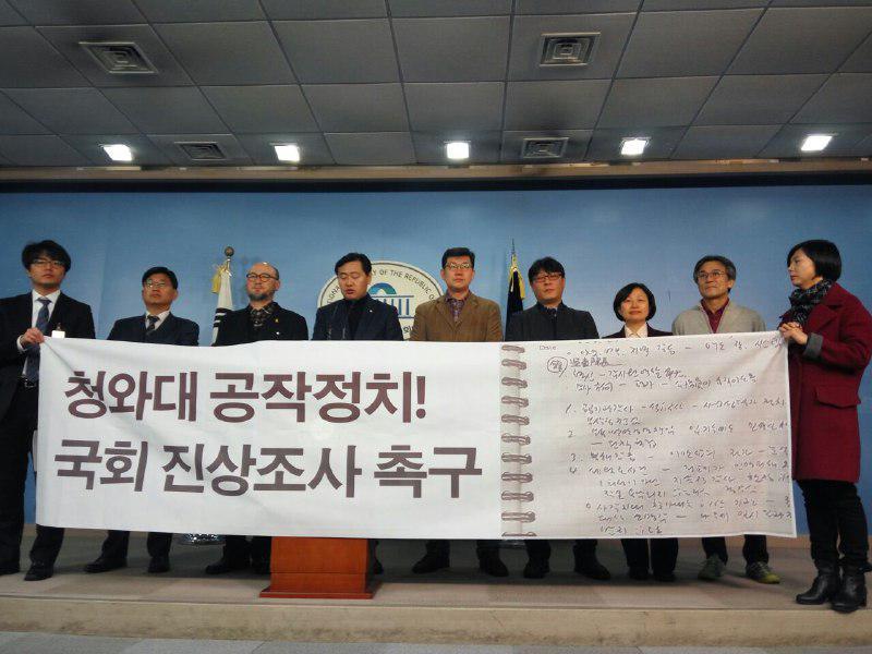 1월 24일(화) 오전 10시, 국회 정론관{/}청와대 공작정치에 대한 국회 차원의 전면적 대응을 촉구하는 기자회견