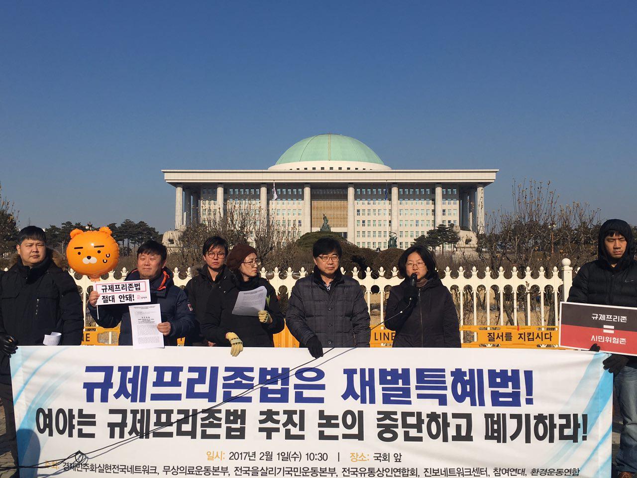 2017년 2월 1일(수) 10시30분, 국회 앞{/}재벌특혜 규제프리존법 폐기 촉구 기자회견
