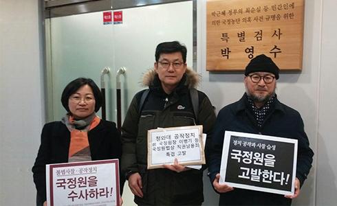 불법사찰 의혹 국정원 특검에 고발{/}적폐청산 위해 국정원 처벌하고 개혁을!