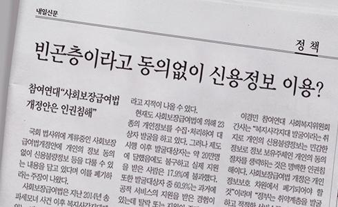 '사회보장급여법' 개정안  통과{/}금융정보 빅데이터 넘보는 보건복지부