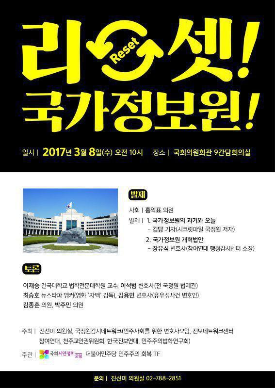 2017년 3월 8일 오전10시 국회의원회관 9간담회실{/}리셋! 국가정보원!