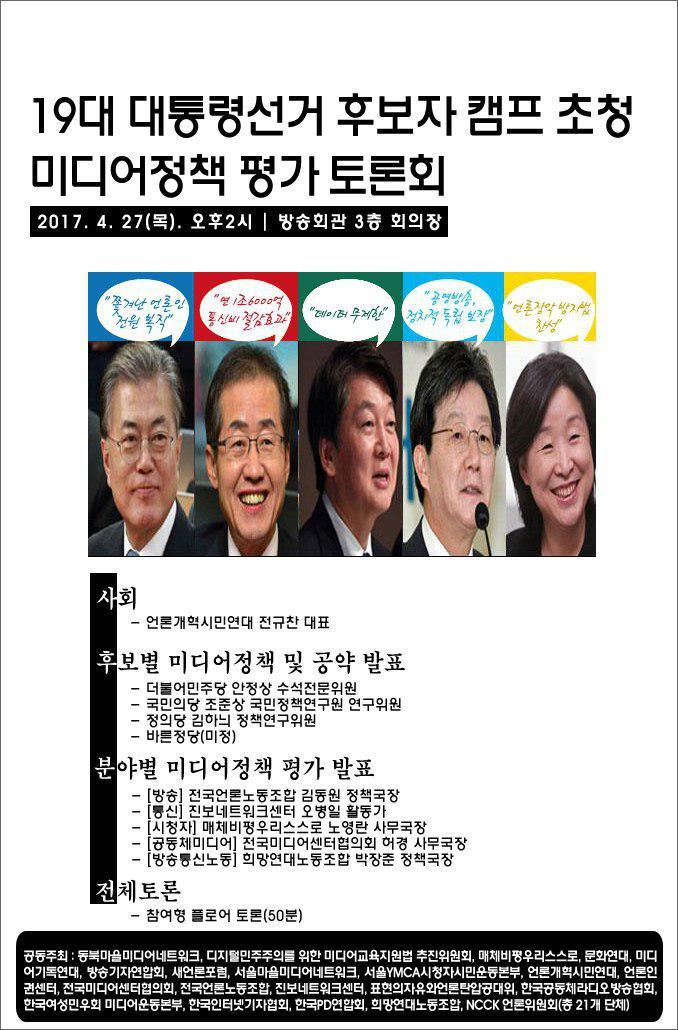 19대 대선 후보자 캠프 초청 미디어정책 평가 토론회