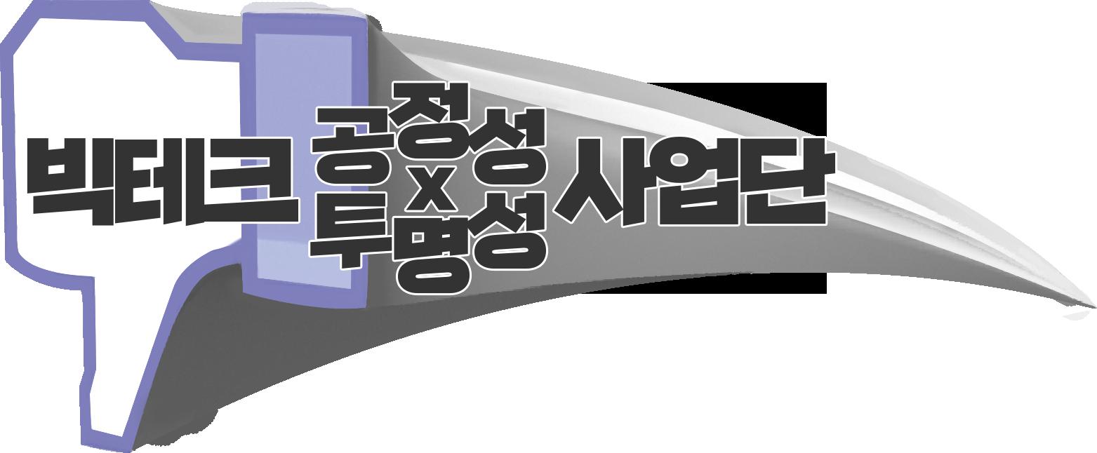 빅테크 공정성x투명성 사업단 로고
